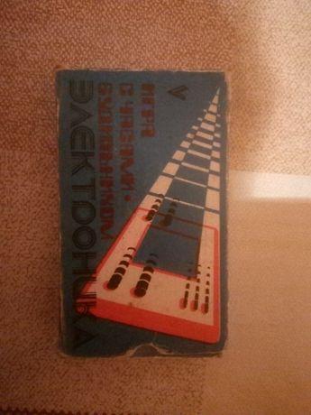 Продам игру электроника (Микки Маус) 1988 года в полном комплекте