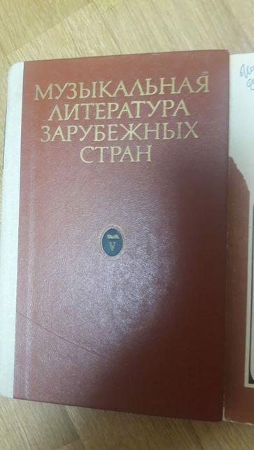 Книги  по музыке