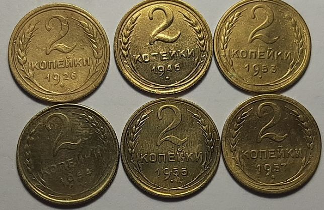 2 копейки 1926 1946 1953 1954 1955 1957 года . СССР до реформы