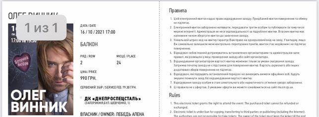 2 билета на концерт !!! Винника 16.10