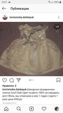 Платье, костюм, боди для маленьких принцесс