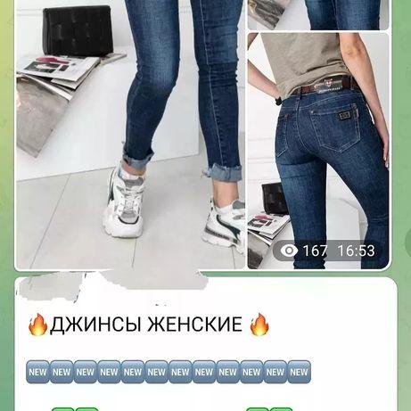 Новые женские джинсы.