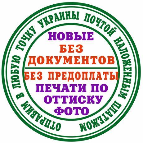 Печати, штампы КОНФИДЕНЦИАЛЬНО, изготовление печатей Без предоплаты