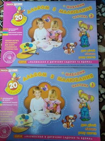 Альбом з малювання для дітей п'ятого року життя Ранок Панасюк І. С.