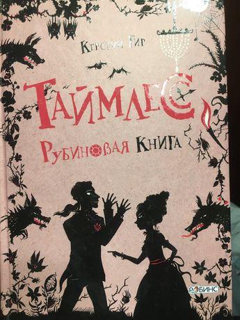Таймлес рубиновая книга фентези рассказы 1 том твердый переплет
