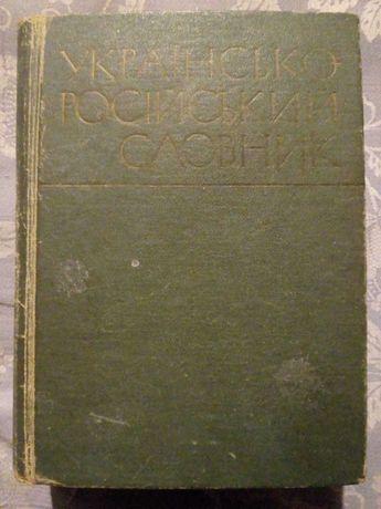 Українсько російський словник.