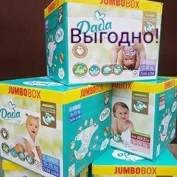 Box Dada! Подгузники Дада в выгодном формате!