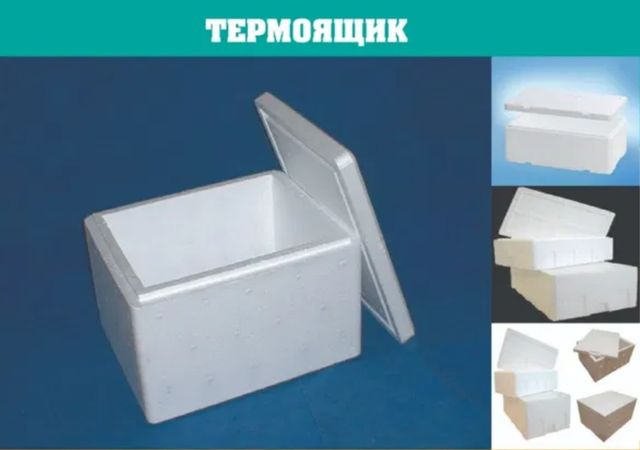 Продам термобокс, термоконтейнер, термоящик