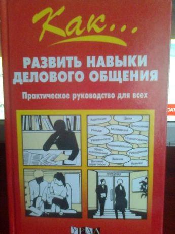 книга для розвитку ділового спілкування