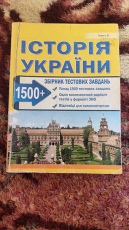 Книги по підготовці ЗНО