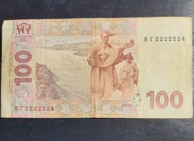100 грн.,редкий номер 2222224