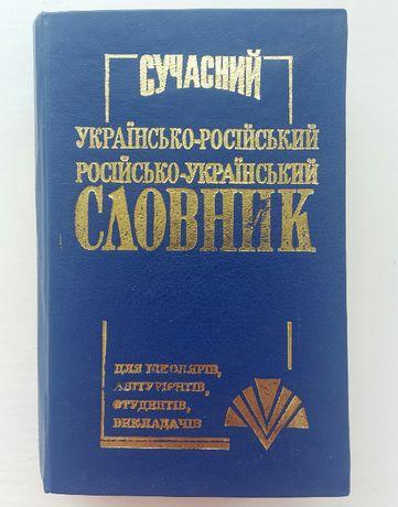 Сучасний українсько-російський словник