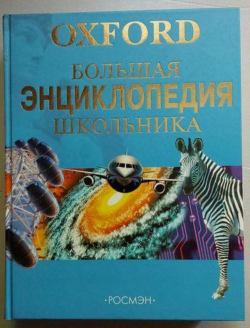 Большая энциклопедия школьника OXFORD.