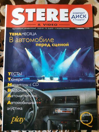 Журнал Stereo& Video 6 июнь-1998год.