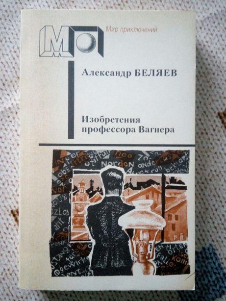 Книга А. Беляев Изобретения ...