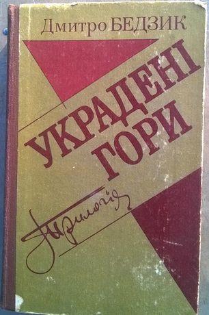 Дмитро Бедзик. Украдені гори. Трилогія.
