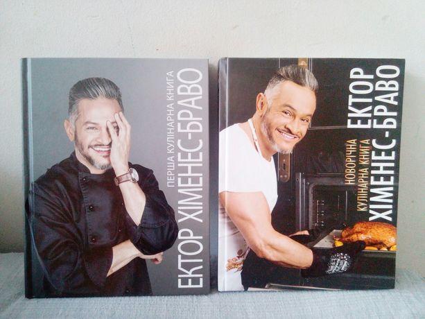 Книга кулинарная Ектор Хименес Браво