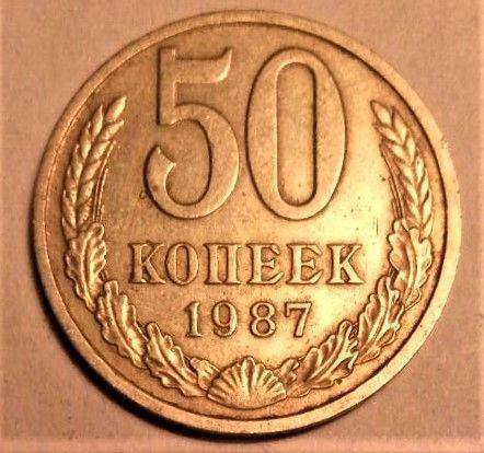 50 копеек (СССР) 1987 года