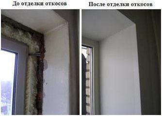 Откосы на Окна и Двери