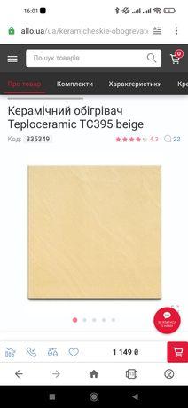 Керамічний обігрівач Teploceramic
