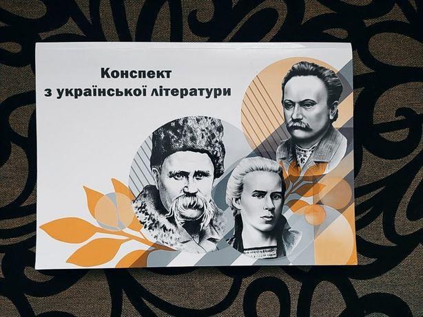 Продам конспект з української літератури!