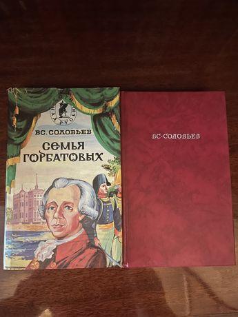 В.С.Соловьев «Семья Горбатовых» в двох томах