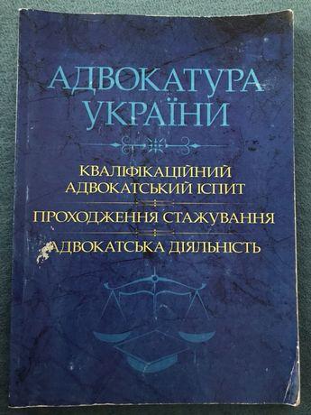 Посібник Адвокатура України іспит, стажування, діяльність Київ-2019