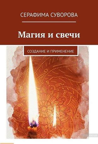Магия и свечи. Создание и применение. Серафима Суворова