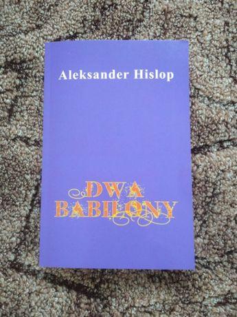 Dwa Babilony - Aleksander Hislop