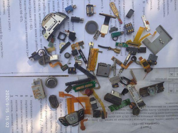 Запчасти для старых мобильных телефонов (РАЗНОЕ)