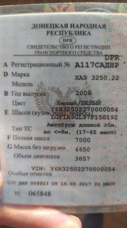 Автобус ХАЗ 3250.22