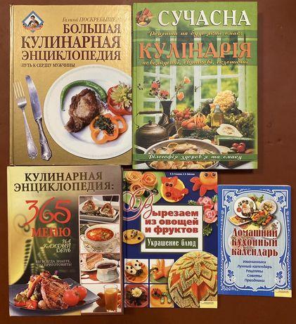 Кулинарные книги (Поскрёбышева, 365 рецептов, вырезаем из овощей)