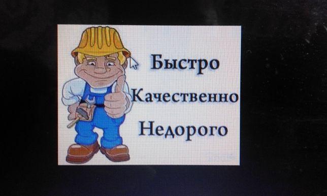 Быстро и качественно выполним строительные работы
