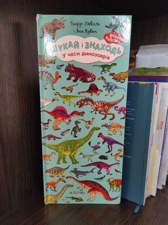 Шукай і знаходь. У часи динозаврів. Книга.