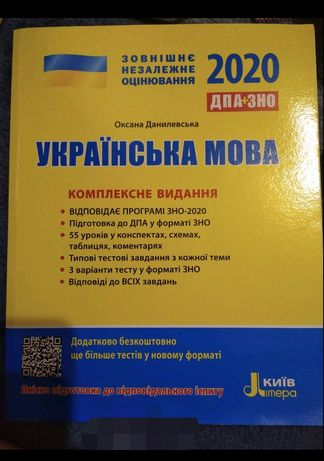 Українська мова та література книги з підготовки до зно 2020
