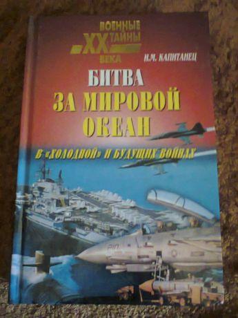 книги (битва за океан и тайны подводных катастроф)