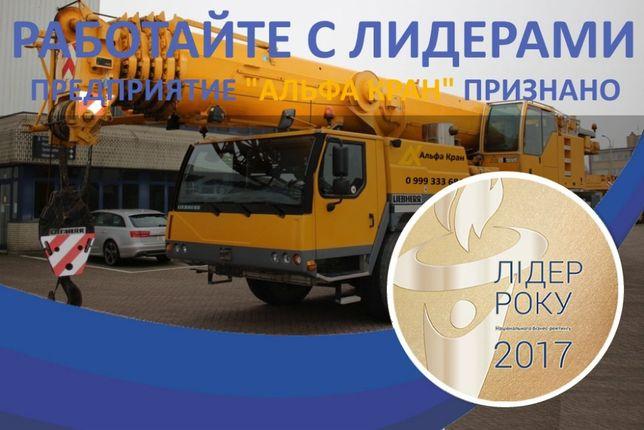 Услуги автокрана Харьков 20 - 100 тонн