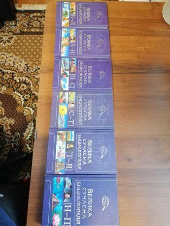 Велика сучасна енциклопедія 6 томів