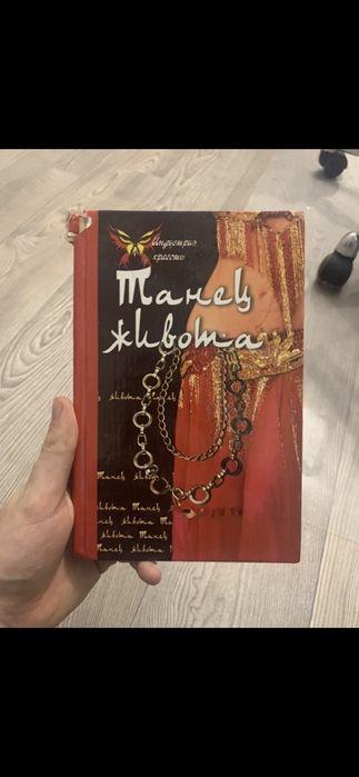 Книга танец живота Чернигов - изображение 1