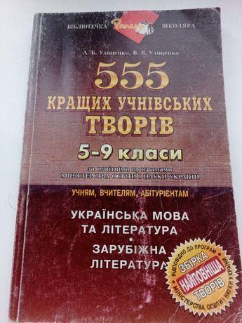 555 кращих учнівських творів (5-9 класи)