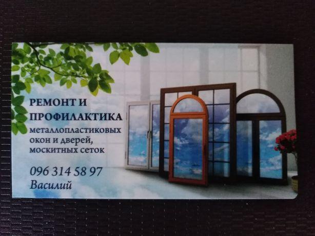 Ремонт и профилактика окон и дверей в Мариуполе, ремонт сеток