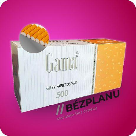 Гильзы для сигарет/ ХИТ ПРОДАЖ