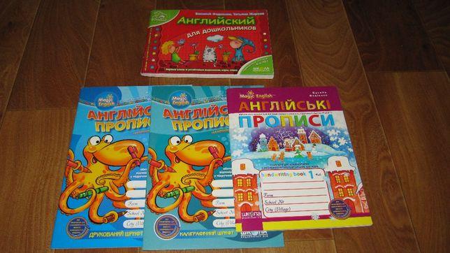 Английский для дошкольников и английские прописи. В. Федієнко. Школа