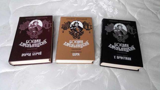 Михайло Старицкий - Богдан Хмельницкий (в 3 томах)