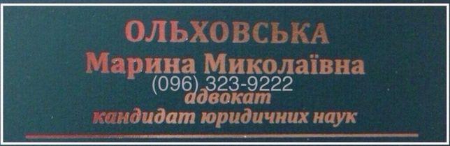 Адвокат,кандидат юридичних наук,Марина Миколаївна Ольховська