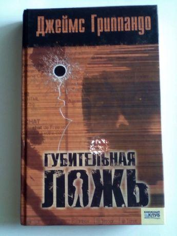 """Предлагаю купить книгу Джеймса Гриппандо """"Губительная ложь""""."""