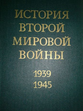 История второй мировой войны 1939-1945 гг 12 томов