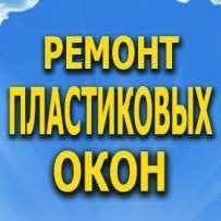 Регулировка окон РЕМОНТ МЕТАЛЛОПЛАСТИКОВЫХ ОКОН Москитные сетки