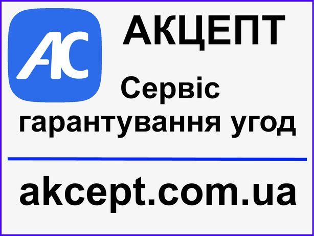 Гарант сервіс   гарант сделок / обміну обмена товарами   akcept.com.ua
