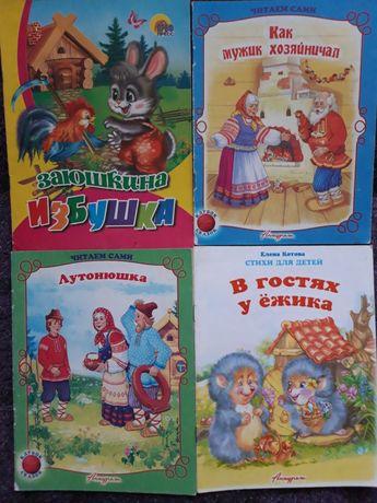 Книги детские, сказки.